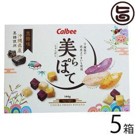 カルビー 美らぽて 18g×8袋入り×5箱 3種類の国産さつまいも使用 沖縄産黒糖使用 スナック おやつ おつまみ 沖縄 土産 条件付き送料無料