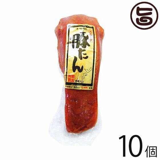 オキハム 豚たん(ポークタン) 10個 厳選された豚のタンを塩漬けにし、スモークボイルした逸品 なめらかな歯ごたえ 沖縄産 沖縄 土産 条件付き送料無料
