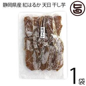 紅はるか 静岡県産 天日干し芋 300g×1袋 さつまいも  条件付き送料無料