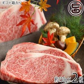 亀山精肉店 前沢牛 A5等級 サーロイン ステーキ用 150g×2枚 和牛 贅沢 おすすめ 復興支援 サンドのお風呂いただきます 条件付き送料無料