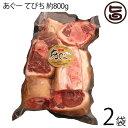 JAおきなわ 上原ミート あぐー てびち 約800g×2袋 沖縄 人気 希少 アグー 肉 ビタミンB1豊富 贈り物にも 送料無料