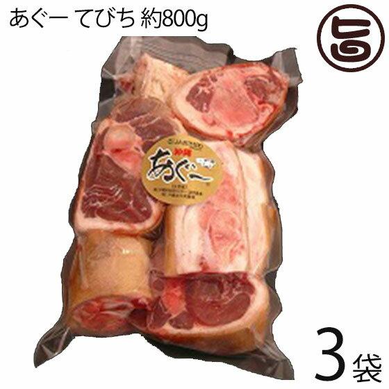 JAおきなわ あぐー てびち 約800g×3 送料無料 沖縄 人気 希少 アグー 肉 専門店 贈り物にも