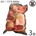 ギフト JAおきなわ 上原ミート あぐー てびち 約800g×3袋 沖縄 人気 希少 アグー 肉 ビタミンB1豊富 贈り物にも 送料…