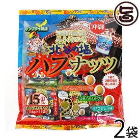 ハブナッツ 北谷の塩 (16g×15袋)×2袋 沖縄土産 沖縄土産 おつまみ ナッツ 送料無料