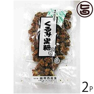 くるみ黒糖 100g×2袋 沖縄のサトウキビからとれた黒糖を煮詰めてクルミにからめた黒糖菓子 沖縄土産 土産 人気 黒砂糖  送料無料