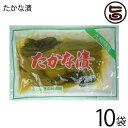 ふじさき漬物舗 たかな漬 250g×10袋 高菜 漬け物 条件付き送料無料