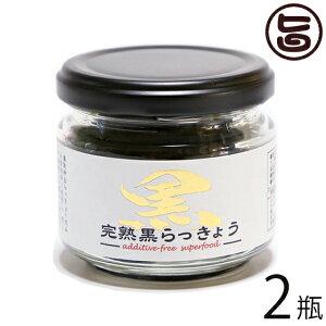 鳥取県産 完熟黒らっきょう 1瓶70g×2個セット 鳥取県 産地直送 砂丘 らっきょう ポリフェノール 健康 調味料 無添加 自然食品 ためしてガッテン 送料無料