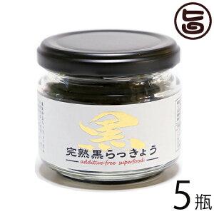 鳥取県産 完熟黒らっきょう 1瓶70g×5個セット 鳥取県 産地直送 砂丘 らっきょう ポリフェノール 健康 調味料 無添加 自然食品 ためしてガッテン 送料無料