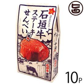 大藤 石垣牛 ステーキ風味せんべい 80g×10P 沖縄 土産 お菓子 さくさく スナックせんべい 送料無料