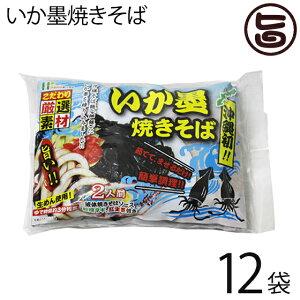 ひまわり総合食品 いか墨焼きそば 263g 2食入×12袋 沖縄そばの細麺にイカ墨を練りこみ 液体ソース ネギ 紅生姜付 条件付き送料無料