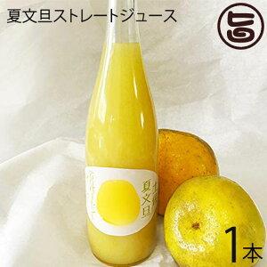 夏文旦ストレートジュース 720ml×1本 河内晩柑 宇和ゴールド 皮ごと 果汁100% 柑橘 条件付き送料無料