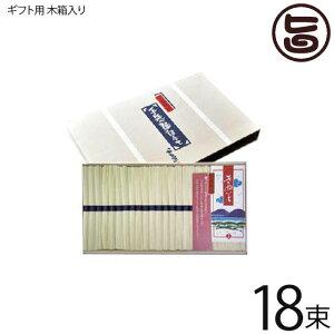 農業生産法人長崎県環境保全型農場有限会社 手延べそうめん きぬいと 120g×18束 木箱入 ギフト 贈り物  条件付き送料無料