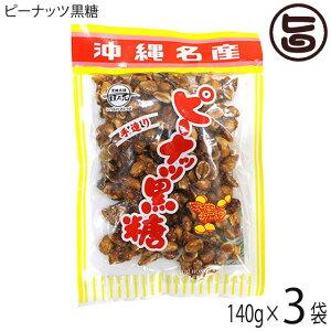 ピーナッツ黒糖 150g×3袋 ピーナッツパワー ためしてガッテン 沖縄土産におすすめ 黒砂糖 林修の今でしょ 講座 おやつ 黒糖たけしの家庭の医学 ピーナツ レスベラトロール ポリフェノール