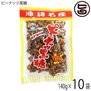 ピーナッツ黒糖 150g×10袋 ピーナッツパワー ためしてガッテン 沖縄土産におすすめ 黒砂糖 林修の今でしょ 講座 おやつ 黒糖たけしの家庭の医学 ピーナツ レスベラトロール ポリフェノール