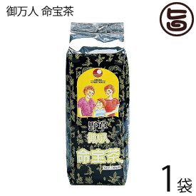 比嘉製茶 御万人命宝茶 500g×1袋 ウコンやグァバ葉など13種類をブレンドした健康ハーブティー 沖縄 土産 健康 送料無料