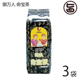比嘉製茶 御万人命宝茶 500g×3袋 ウコンやグァバ葉など13種類をブレンドした健康ハーブティー 沖縄 土産 健康 条件付き送料無料