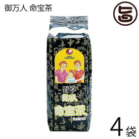 比嘉製茶 御万人命宝茶 500g×4袋 ウコンやグァバ葉など13種類をブレンドした健康ハーブティー 沖縄 土産 健康 条件付き送料無料
