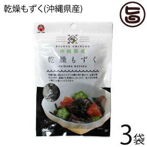 島酒家 乾燥もずく 7g×3P 沖縄県産 フコイダン 食物繊維 カルシウム 鉄分 豊富 低カロリ 健康食品 送料無料