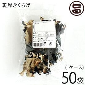 座間味こんぶ 黒きくらげ 50g×50P 食物繊維 ビタミン 送料無料