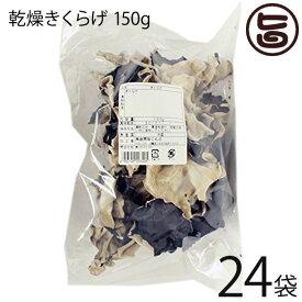 座間味こんぶ 黒きくらげ 150g×24P 食物繊維 ビタミン 送料無料