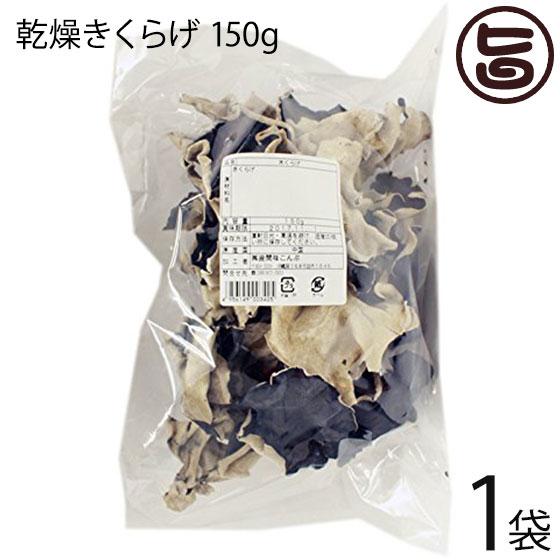 座間味こんぶ 黒きくらげ 150g×1P 食物繊維 ビタミン 送料無料