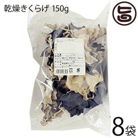 座間味こんぶ 黒きくらげ 150g×8P 食物繊維 ビタミン 送料無料