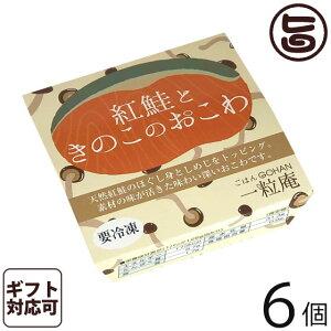 ギフト 一粒庵 紅鮭ときのこのおこわ 125g×6個入りギフト 佐賀県産 もち米 ひよくもち ふっくら もちもち 簡単 便利 レンジ調理  送料無料