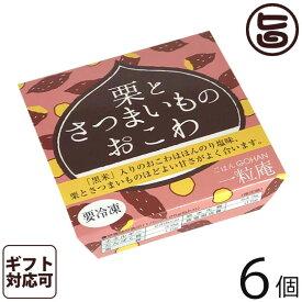 ギフト 一粒庵 栗とさつまいものおこわ 125g×6個入りギフト 佐賀県産 もち米 ひよくもち ふっくら もちもち 簡単 便利 レンジ調理 送料無料