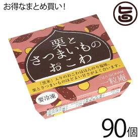 一粒庵 栗とさつまいものおこわ 125g×30個×3ケース 佐賀県産 もち米 ひよくもち ふっくら もちもち 簡単 便利 レンジ調理 送料無料