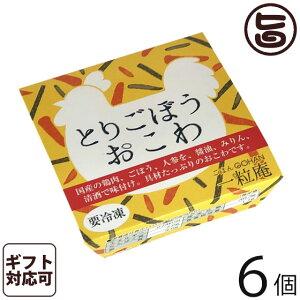 ギフト 一粒庵 鶏ごぼうおこわ 125g×6個入りギフト 国産 佐賀県産 もち米 ひよくもち ふっくら もちもち 簡単 便利 レンジ調理 送料無料
