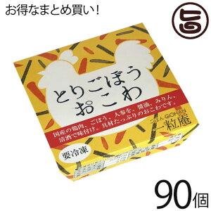 一粒庵 鶏ごぼうおこわ 125g×30個×3ケース 国産 佐賀県産 もち米 ひよくもち ふっくら もちもち 簡単 便利 レンジ調理 送料無料