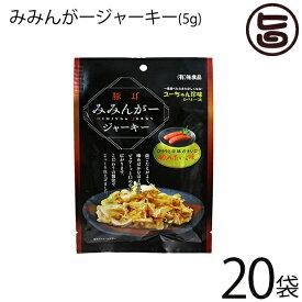 祐食品 みみんがージャーキー めんたいこ味 5g×20袋 沖縄 人気 土産 珍味 ミミガー おつまみ 送料無料