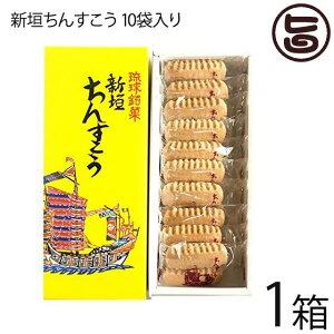 新垣ちんすこう本舗 新垣ちんすこう 10袋入り (2個×10袋)×1箱 沖縄 土産 人気 定番 送料無料