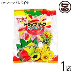 豊物産 ドライフルーツ パパイヤ 150g×1P 食物繊維 ミネラル豊富 1000円ポッキリ 送料無料