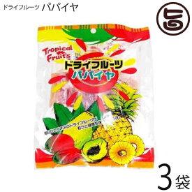豊物産 ドライフルーツ パパイヤ 150g×3P 食物繊維 ミネラル豊富 送料無料
