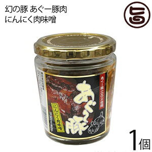 幻の豚 あぐー豚肉 にんにく肉味噌 200g×1個 沖縄県 人気 定番 お土産  送料無料