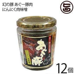 幻の豚 あぐー豚肉 にんにく肉味噌 200g×12個 沖縄県 人気 定番 お土産  送料無料