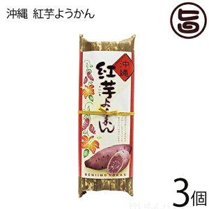 沖縄 紅芋ようかん 200g×3個 沖縄 人気 土産 和菓子 珍しい 送料無料