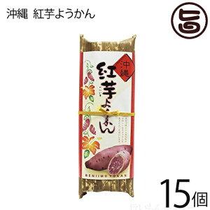 沖縄 紅芋ようかん 200g×15個 沖縄 人気 土産 和菓子 珍しい 送料無料