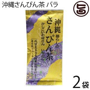 たいら園 沖縄さんぴん茶 バラ 70g×2袋 沖縄 お土産 定番 人気 健康茶 中国茶 送料無料