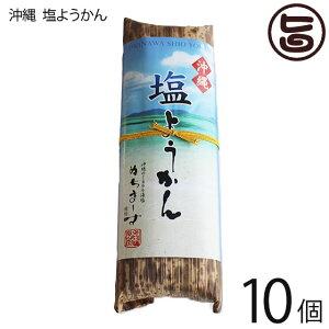 琉民 沖縄 塩ようかん 220g×10本 上品な甘さがおすすめ 沖縄 土産 人気  送料無料
