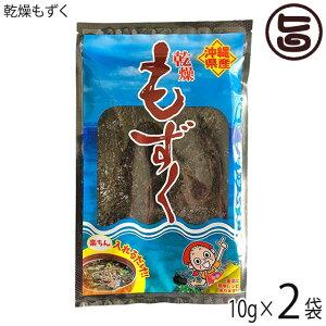 比嘉製茶 乾燥もずく 10g×2袋 沖縄 土産 定番 人気 沖縄県産モズク 海藻 乾燥タイプ 天然ミネラル 送料無料