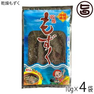 比嘉製茶 乾燥もずく 10g×4袋 沖縄 土産 定番 人気 沖縄県産モズク 海藻 乾燥タイプ 天然ミネラル 送料無料