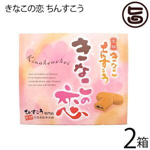 名嘉真製菓本舗 きなこの恋 ちんすこう 20個入り×2箱 沖縄 新定番 土産 人気 きな粉 大豆イソフラボン スーパーフード 送料無料