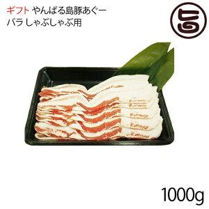 ギフト フレッシュミートがなは やんばる島豚あぐー ≪黒豚≫ バラ しゃぶしゃぶ用 1000g 沖縄 土産 アグー 貴重 肉 条件付き送料無料