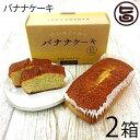 モンテドール バナナケーキ (箱入)×2箱 沖縄 宮古島 定番 土産 人気 送料無料