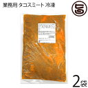 オキハム 業務用 タコスミート (冷凍) 1kg×2P 沖縄 タコス タコライス 条件付き送料無料