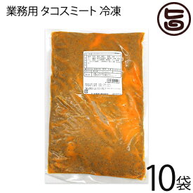 オキハム 業務用 タコスミート (冷凍) 1kg×10P 沖縄 タコス タコライス 条件付き送料無料