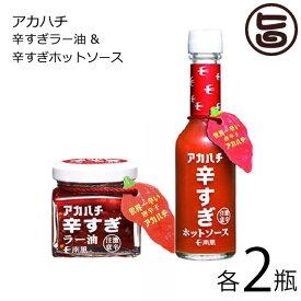 アカハチ 辛すぎラー油 35g & 辛すぎホットソース 60ml 各2瓶 沖縄 人気 定番 土産 調味料 スパイス 送料無料