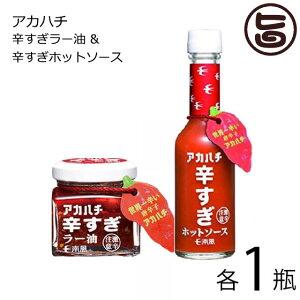 アカハチ 辛すぎラー油 35g & 辛すぎホットソース 60ml 各1瓶 沖縄 人気 定番 土産 調味料 スパイス 送料無料